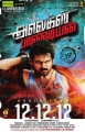 Karthi in Alex Pandian Latest Posters