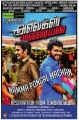 Santhanam, Karthi in Alex Pandian Movie Posters