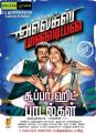 Karthi, Anushka in Alex Pandian Movie Latest Posters