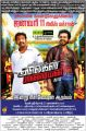 Santhanam, Karthi in Alex Pandian Movie Latest Posters