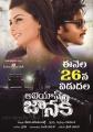 Anisha Ambrose, Rahul Venkat in Alias Janaki Movie Release Posters