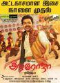 Actor Karthi in All in All Azhagu Raja Audio Release Posters