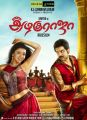 Actress Kajal Agarwal, Actor Karthi in All in All Azhagu Raja Posters