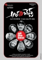 All The Best Telugu Movie Posters