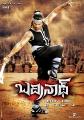 Allu Arjun Badrinath Wallpapers, Badrinath Telugu Movie Wallpapers