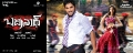 Allu Arjun Tamanna Hot Badrinath Wallpapers