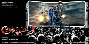Ambuli 3D Telugu Movie Wallpapers