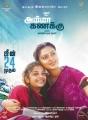Child Artist Yuvasri, Amala Paul in Amma Kanakku Movie Release Posters