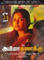Actress Amala Paul in Amma Kanakku Movie Release Posters