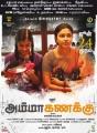 Baby Yuvasri, Amala Paul in Amma Kanakku Movie Release Posters