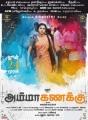 Amala Paul's Amma Kanakku Movie Release Posters