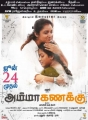Revathy, Amala Paul in Amma Kanakku Movie Release Posters