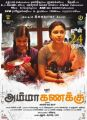 Baby Yuvasri, Amala Paul in Amma Kanakku Movie Release Posters