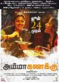 Amala Paul, Yuvasri in Amma Kanakku Movie Release Posters