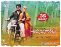 Naga Shaurya, Sumithra in Ammammagarillu Movie Release Today Posters