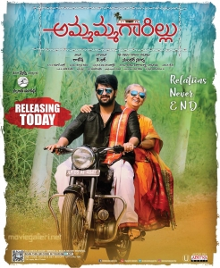 Naga Shaurya, Sumithra in Ammammagarillu Movie Release Today Posters