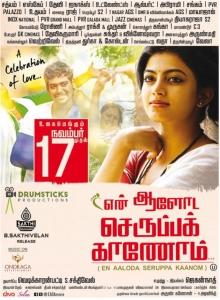 Anandhi En Aaloda Seruppa Kaanom Movie Release Posters