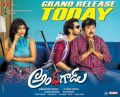 Andhhagadu Movie Releasing Today Wallpapers