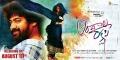 Andala Rakshasi Movie Wallpapers
