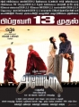 Amyra Dastur, Dhanush in Anegan Movie Release Posters