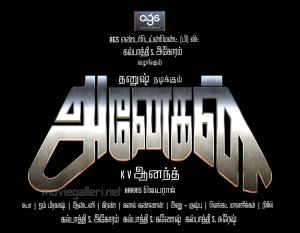 Anegan Tamil Movie Title Poster