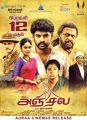 Anjala Movie Release Posters