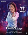 Nayanthara in Anjali CBI Movie Release Feb 22nd Posters