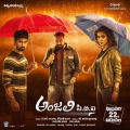 Atharvaa, Anurag Kashyap, Nayanthara in Anjali CBI Movie Release Feb 22nd Posters