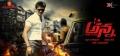 Actor Vijay in Anna Telugu Movie Wallpapers