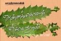 Annakodiyum Kodiveeranum Movie Launch Invitation