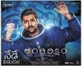 Varun Tej in Antariksham 9000 KMPH Movie Release Today Posters