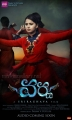 Actress Anushka in Varna Movie First Look Posters