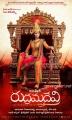 Actress Anushka in Rudhramadevi First Look Poster