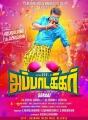 Actor Jayam Ravi's Appatakkar Movie First Look Posters