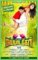 Jayam Ravi, Trisha in Appatakkar Movie First Look Posters
