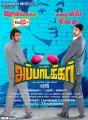 Soori, Jayam Ravi in Appatakkar Teaser Launch Posters