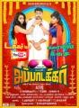 Trisha, Jayam Ravi, Anjali in Appatakkar Teaser Launch Posters