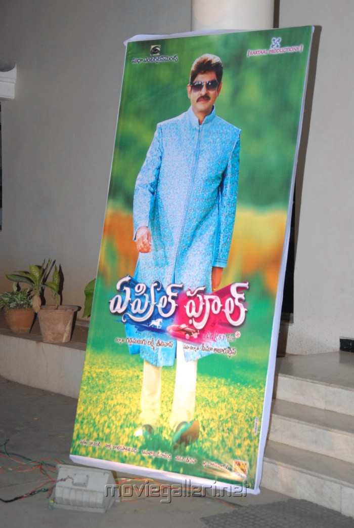 April Fool Telugu Movie Audio Release Function Photos