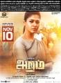Nayanthara Aramm Movie Release Posters