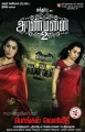 Hansika, Trisha in Aranmanai 2 Movie First Look Posters