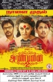 Sundar C, Hansika, Siddharth in Aranmanai 2 Movie Release Posters