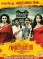 Trisha, Sundar C, Siddharth, Hansika Motwani in Aranmanai 2 Movie Release Posters