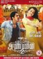 Siddharth, Trisha in Aranmanai 2 Movie Release Posters