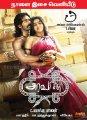 Aravaan Audio Release Posters