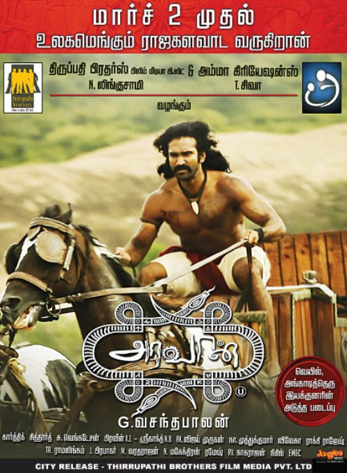 Tamil Movie Aravaan Release Posters