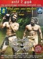 Aravaan Movie Release Posters