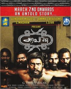 Pasupathy in Aravaan Tamil Movie Release Posters