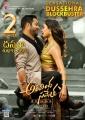Jr NTR Pooja Hegde Aravinda Sametha Movie 2nd Week Posters