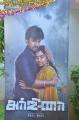 Arjuna Movie Pooja Stills