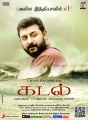 Kadal Movie Aravind Swamy HQ Posters